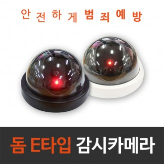 태양광모형CCTV 감시카메라 가짜CCTV 방범용 돔E타입