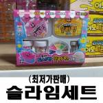 슬라임세트/슬라임만들기/어린이날선물사은품