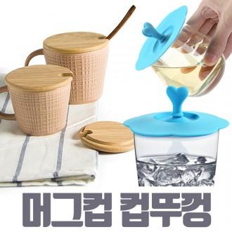 상상홀릭 하트 실리콘 컵뚜껑 진공압착 텀블러 머그컵