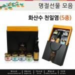 [3대천왕]천일염/추석선물세트/화산수천일염/소금