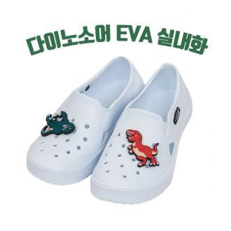 국산 남아 아동 캐릭터 다이노소어 EVA 실내화