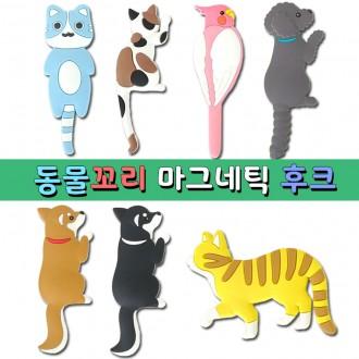 [주카페] 동물꼬리 마그네틱 후크