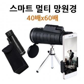 스마트폰 망원경 단망경 폰카망원경 고배율 망원경