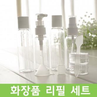 화장품 리필세트(9종)/공병/여행용 리필용기