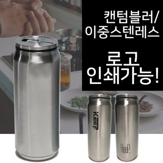 스타벅스/이중스텐레스/맥주캔텀블러 로고인쇄