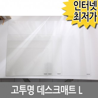 고투명 데스크매트 L/ 고무판 컷팅 커팅 책상 데스크