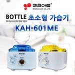 초소형/보틀가습기/미니가습기/초음파가습/KAE-601ME