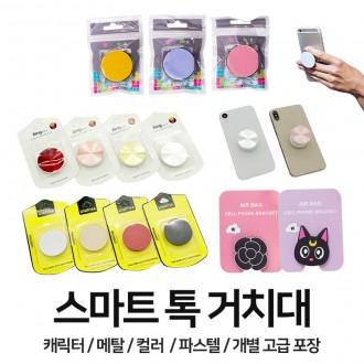 [금깨비상회]컬러 메탈 스마트톡 파스텔 새로운 디자인 추가 휴대폰거치대