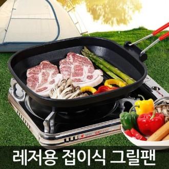 레저용 접이식 그릴팬/캠핑용 후라이팬/구이팬