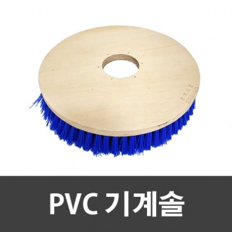 PVC 기계솔 10인치