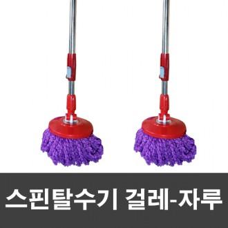 스핀탈수기 걸레-자루