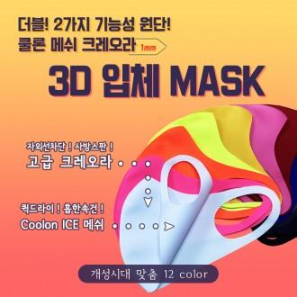 [국산마스크] 아이스 쿨론 메쉬 3D 패션마스크/쿨론 크레오라 원단/여름마스크