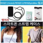 [ANB7]스트랩젤리케이스/김혜수핸드폰케이스/탱크젤리케이스/여행용목걸이줄/아이폰/노트20